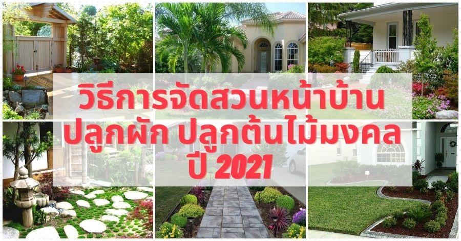 วิธีการจัดสวนหน้าบ้าน ปลูกผัก ปลูกต้นไม้มงคล ปี 2021